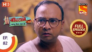 Beechwale Bapu Dekh Raha Hai - Ep 82 - Full Episode - 18th January, 2019