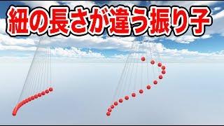 【物理エンジン】紐の長さが違う16個の振り子が綺麗