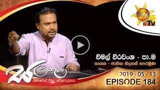 Hiru TV Salakuna | Wimal Weerawansa | EP 184 | 2019-05-13