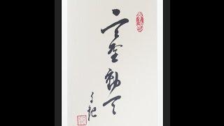 写真は「言霊動天」 昭和25年.