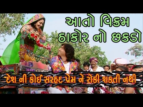 Gujarati Movie Song 2015 | 'Aato Vikram Thakor No Chhakdo Re' | VIKRAM THAKOR, TANUSHRI