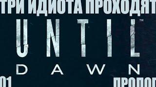 Три идиота проходят Until Dawn: pt1 - Пролог