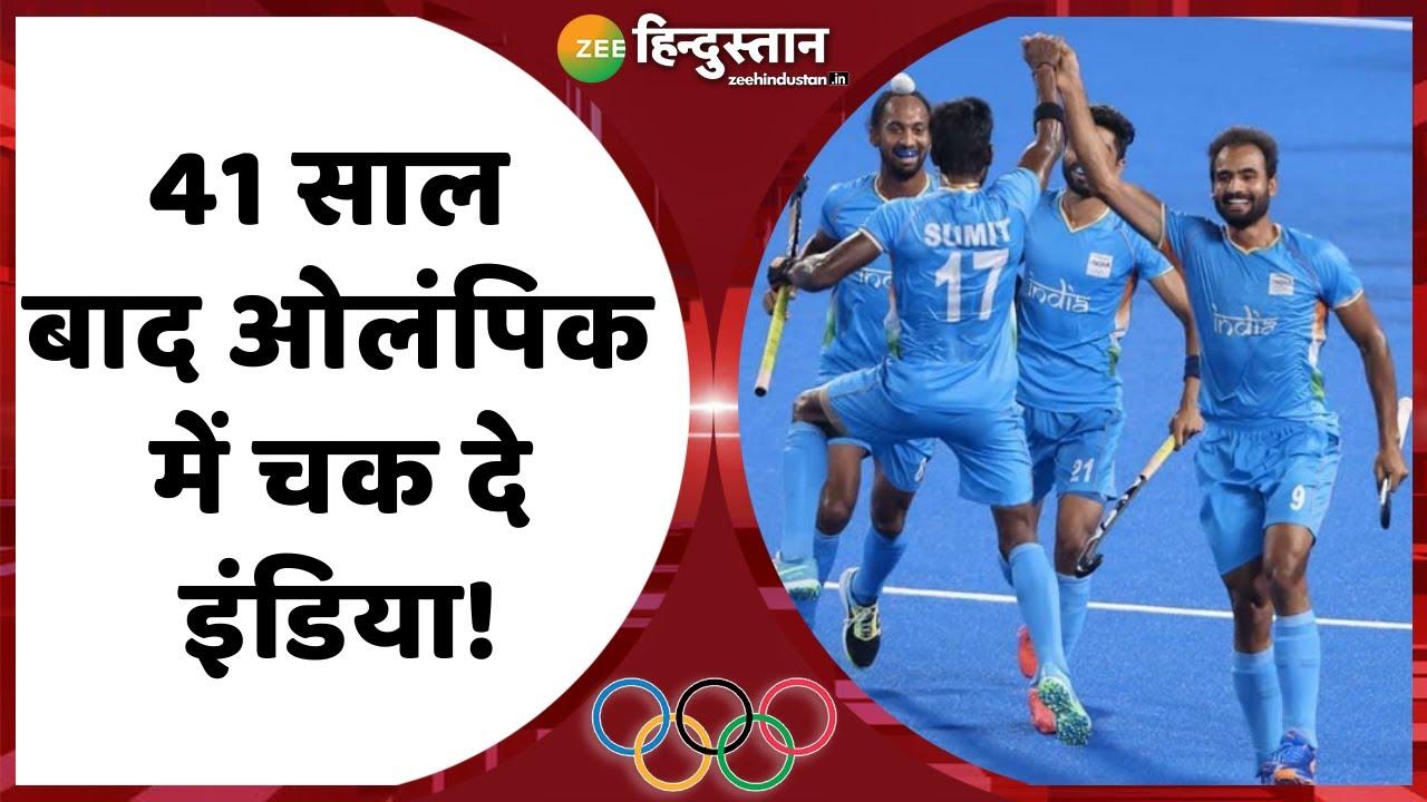 Tokyo Olympics 2021: 41 Years बाद Hockey में रचा इतिहास, Britain को हराकर Semifinal में पंहुचा India