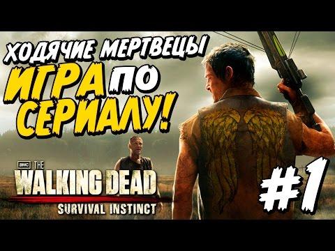 РИК И МОРТИ В ИГРЕ THE WALKING DEAD (TELLTALE GAMES)