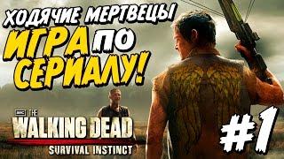 ИГРА ПО СЕРИАЛУ ХОДЯЧИЕ МЕРТВЕЦЫ! - Прохождение The Walking Dead: Survival Instinct - Серия 1