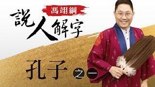 Publication Date: 2017-12-28 | Video Title: 孔子一 馮翊綱說人解字 20171228
