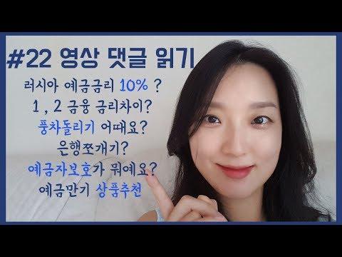 [은행원 #22] 적금가입 Q&A | 자주 하는 질문들 | 예금자보호 | 소소한 팁