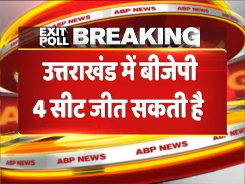 ABP Exit Poll 2019 : BJP Likely To Win 4 Out Of 5 Lok Sabha Seats In Uttarakhand | ABP News