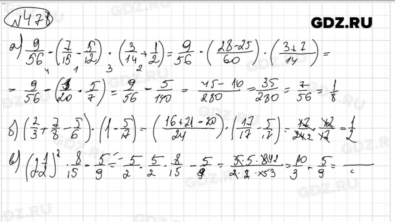Гдз по математике 6 класс номер 478