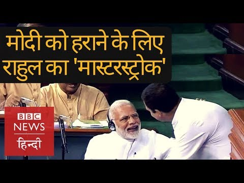 Narendra Modi Vs Rahul Gandhi: Will Congress turn the tides against BJP? (BBC Hindi)