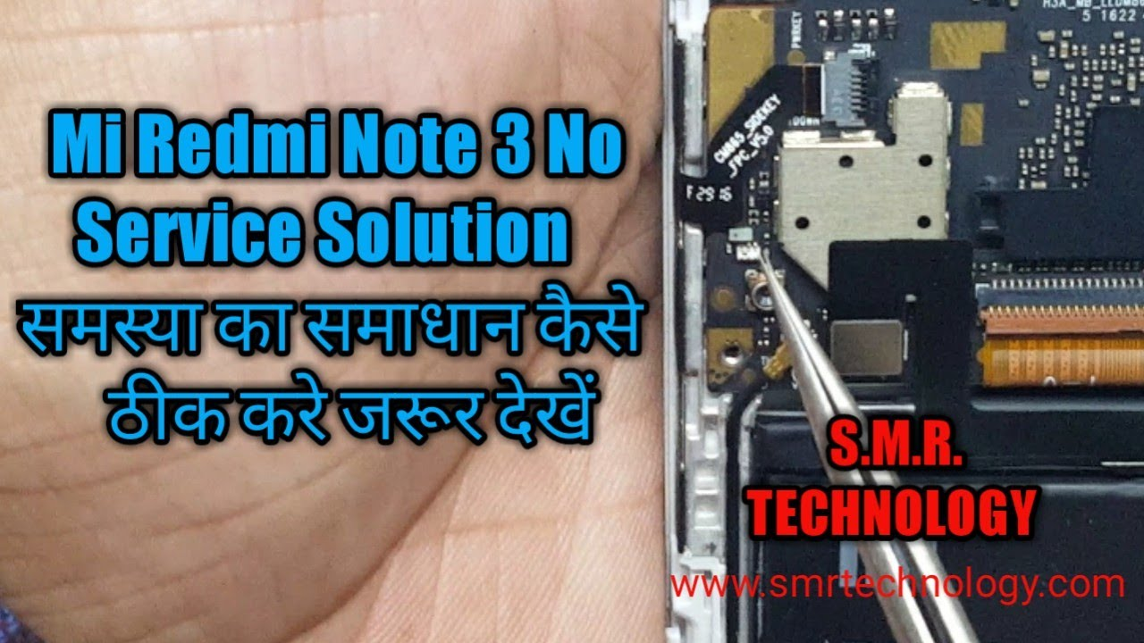 Redmi Mobile No Service / Emargency Call Problem Fix - Mi Note 3 - Note 4-  Mi 3s S M R  TECHNOLOGY