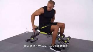 Wonder Core 2 教學影片預覽