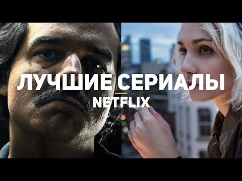 14 лучших сериалов NETFLIX. Часть 2/2 - Видео онлайн