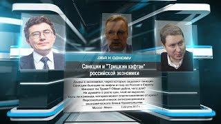 """Санкции и """"Тришкин кафтан"""" российской экономики"""