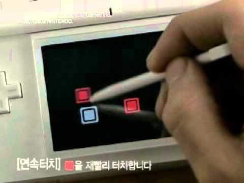 Nintendo DS Korea, Training Game - KR