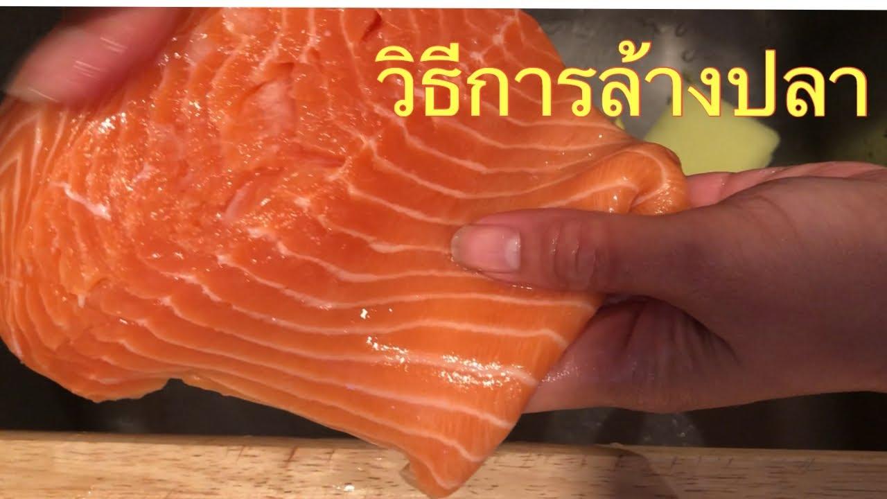 ลองทำซาซิมิปลาแซลมอนดิบแบบ Quick Cured  Salmon ฉบับเร่งด่วน