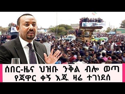 Ethiopia –   ሰበር ዜና ህዝብ ንቅል ብሎ ወጣ  ጃዋር ቀኝ እጁ ተገነደሰ ያልታሰበ ከተማ ቤቱ የቀረ የለም