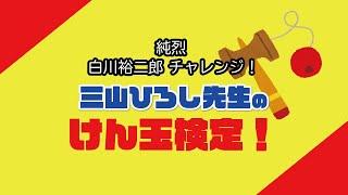 三山ひろしオフィシャルHP:http://h-miyama.migan.co.jp ◇三山ひろしオフィシャルブログ:https://ameblo.jp/hiroshi-miyama/ ◇三山 ...