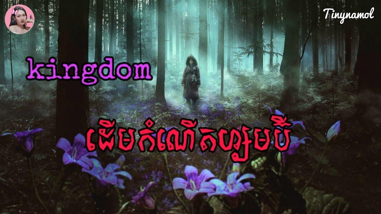 Kingdom : Ashin of the North | ដើមកំណើតហ្សមប៊ី | Movie review | Tinynamol