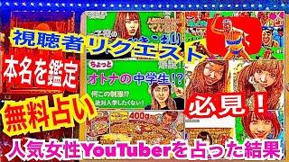 💕人気女性YouTuberたちを占った結果💕YouTube姓名判断-66|すがってぃチャンネルYouTube姓名判断