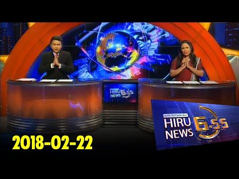 Hiru News 6.55 PM   2018-02-22