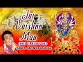 Download NAVRATRI SPECIAL 2017 I NARENDRA CHANCHAL I New Bhajans I JAI VAISHNO MAA..Mere Dil MeinTu Hai MP3 song and Music Video