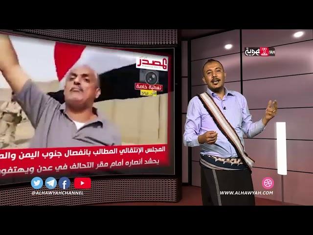15-02-2020 - خبر وعلم - الانتقالي ياسعودي ياكذاب أنت راعي للإرهاب