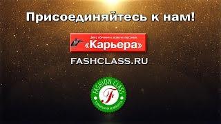 ПРИСОЕДИНЯЙТЕСЬ к нашей школе иностранных языков FASHION CLASS,  ЦОРП