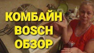 видео Комбайн Bosch MCM 64060