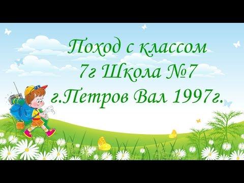 Поход с классом 7г Школа №7. Петров Вал 1997г.