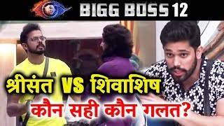 Shivashish And Sreesanth UGLY FIGHT During Captaincy Task | Who Is Right? | Bigg Boss 12