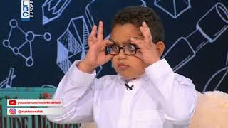ما من عالم على مر العصور إلا ويعرفه هذا الطفل السعودي