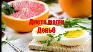 Диета Магги / Видеодневник / День 6 / Рецепт правильной пиццы :)
