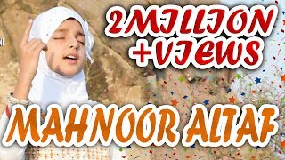 New Naat Album 2017-Mahnoor Altaf Hamd- Very Beautiful Heart Touching Hamd|Madni Hussaini Production