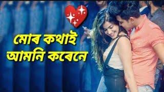 Mur kothai amoni korene || Assamese video song || Zubeen Garg 💝 || New song 2018-19