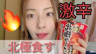 【BIGOLIVE】北極ラーメン食べる!