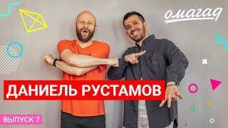 ОМАГАД шоу, Даниель Рустамов, Голос 7, выпуск №7