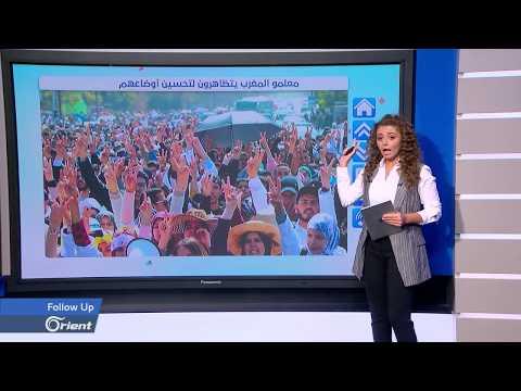 بعد نجاح إضراب المعلمين في الأردن معلمو المغرب على نفس الدرب ومطالبات بتحسين الأوضاع  - 19:53-2019 / 10 / 10