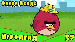 Мультик Игра для детей Энгри Бердс. Прохождение игры Angry Birds [57] серия
