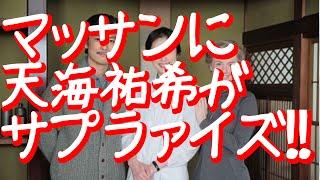 【マッサン】朝ドラ初出演の天海祐希が玉山鉄二にサプライズで登場!! 天...