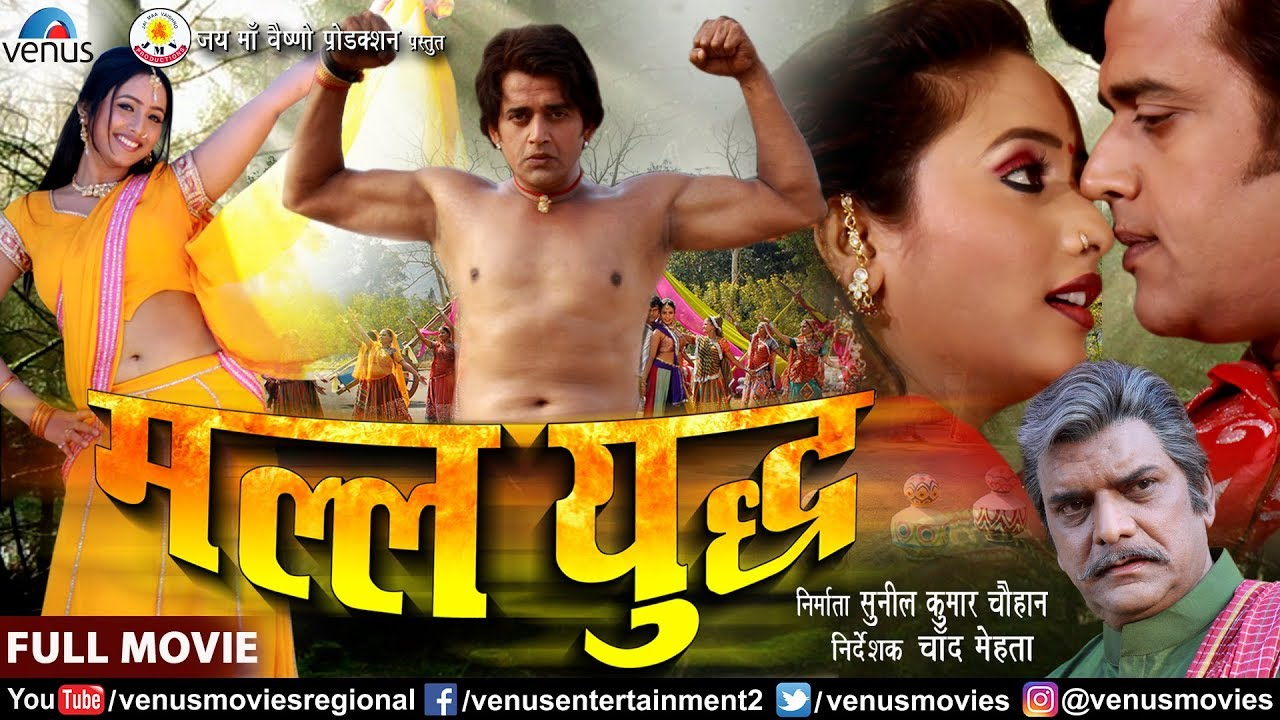 Malla Yuddha | मल्ल युद्ध | Ravi Kishan & Rani Chatterjee | Superhit Bhojpuri Full Action Movie
