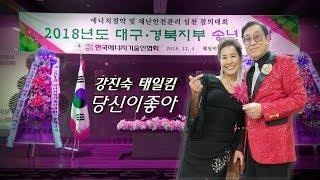 가수강진숙 태일킴/당신이좋아/2018대구경북지부에너지송년의밤초대가수