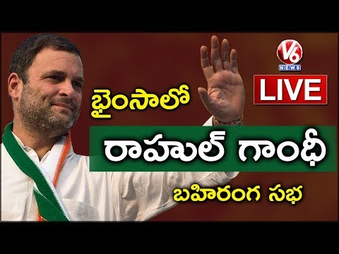 rahul-gandhi-public-meeting-in-bhainsa-live-nirmal-district-v6-news