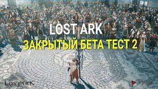 Lost ark CBT 2 - Продолжаем играть