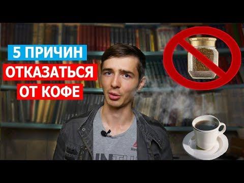 5 причин отказаться от кофе
