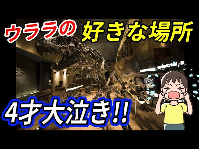 【実写】4才と恐竜見に行ったら、大泣きしだしたww 【こーちゃん/総長ウララ】inいのちのたび博物館 北九州観光