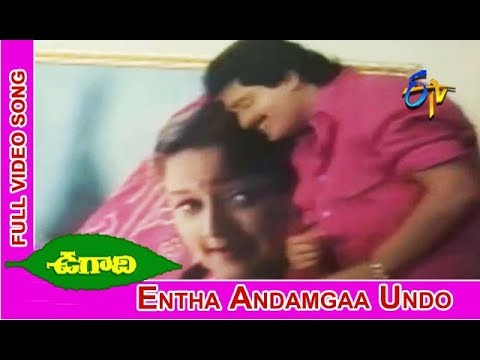 Entha Andamgaa Undo Full Video Song | Ugadi | SV. Krishna Reddy | Laila | Sudhakar | ETV Cinema