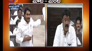 Jagan Raised MLA Balakrishna Comments On Women In AP Assembly