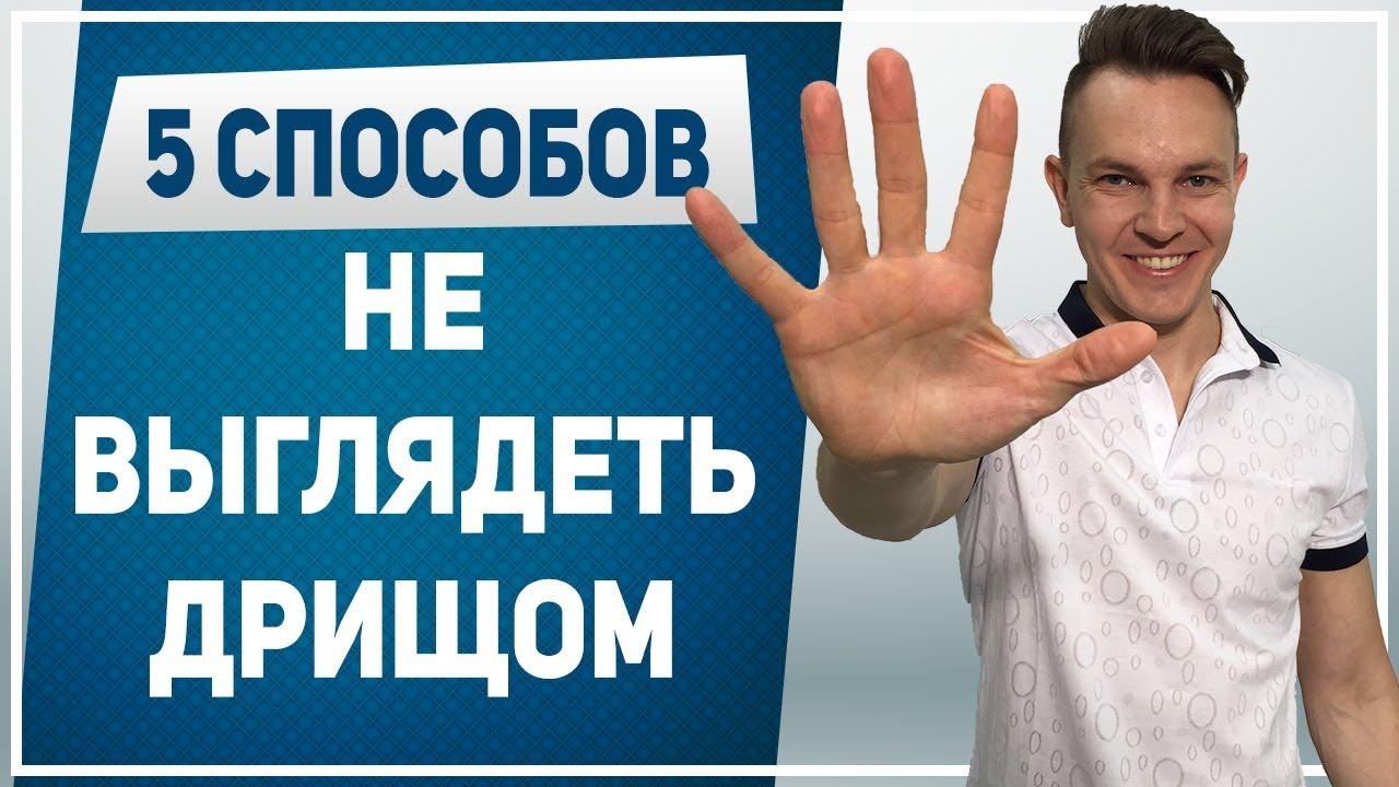 Мужская одежда заказать в каталоге недорогой одежды для мужчин в официальном. Москва; санкт-петербург; абакан; адлер; азов; актобе; александров. Пиджаки · рубашки · трикотаж · футболки, толстовки · джинсы · брюки.