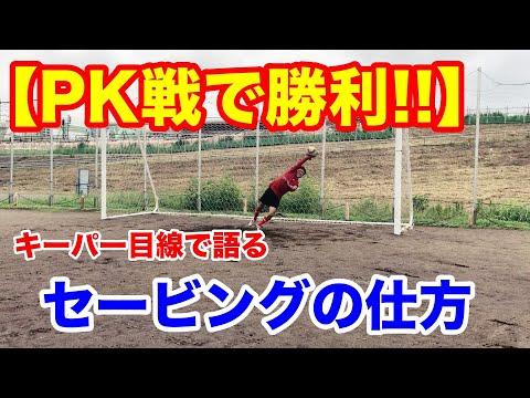 【PKストップ】キーパー目線から伝えるPKのセービングのコツを徹底解説 サッカー